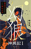 幻狼神異記 1 (1) (teens' best selections 12)
