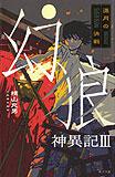 幻狼神異記 3 (3) (teens' best selections)